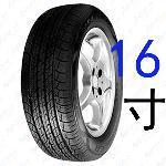 固铂  轮胎